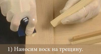 Удаление царапин с помощью воска.