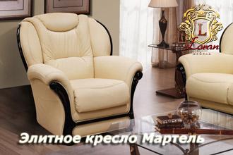 Элитное кресло Мартель.
