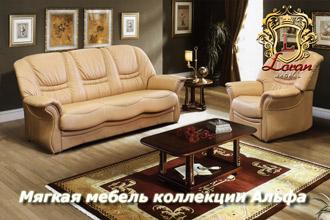 Мебель коллекции Альфа.
