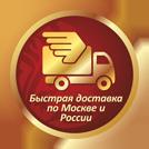 Быстрая доставка по Москве и России