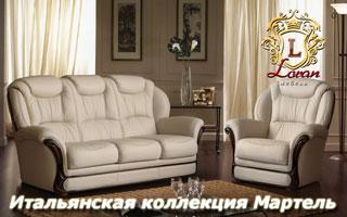 Итальянская коллекция мебели Мартель.