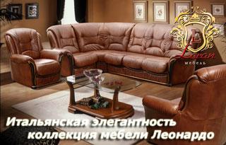 Особенности коллекции итальянской линии мебели Леонардо.