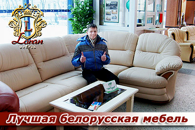 Лучшая мебель из Белоруссии. Впрочем, наша работа имеет еще одну важную