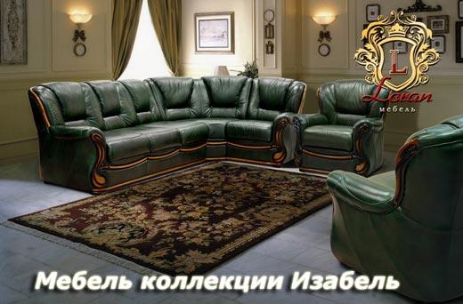 Итальянская коллекция мебели Изабель.