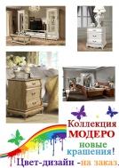 Мебельный салон Лоранмебель - Коллекция Модеро: новые крашения мебели из массива